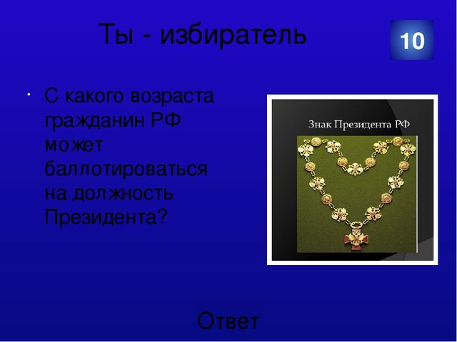 Московская область Сколько депутатов в Московской областной думе? 40 Ответ