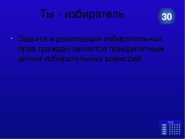 Избирательная комиссия Из скольких членов состоит Центральная избирательная к...