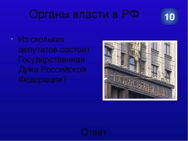 Органы власти в РФ Ст. 118 Конституции РФ В Российской Федерации не допускает...