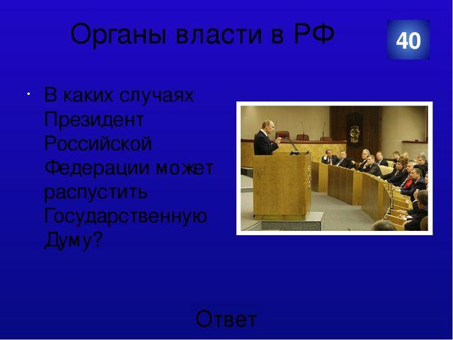 Московская область В Московской областной думе представлены - Единая Россия,...