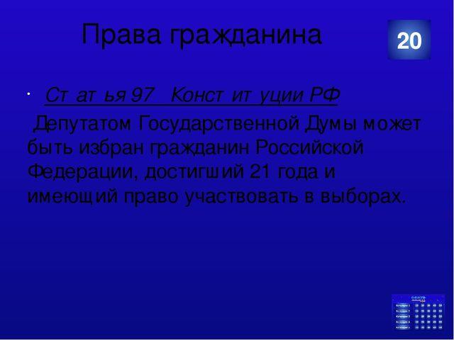 Права гражданина Статья 97 Конституции РФ Депутатом Государственной Думы мож...