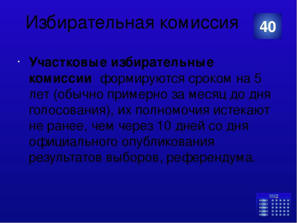Конституция Согласно ст. 135 Конституции РФ, положения главы 1, 2 и 9 не могу...