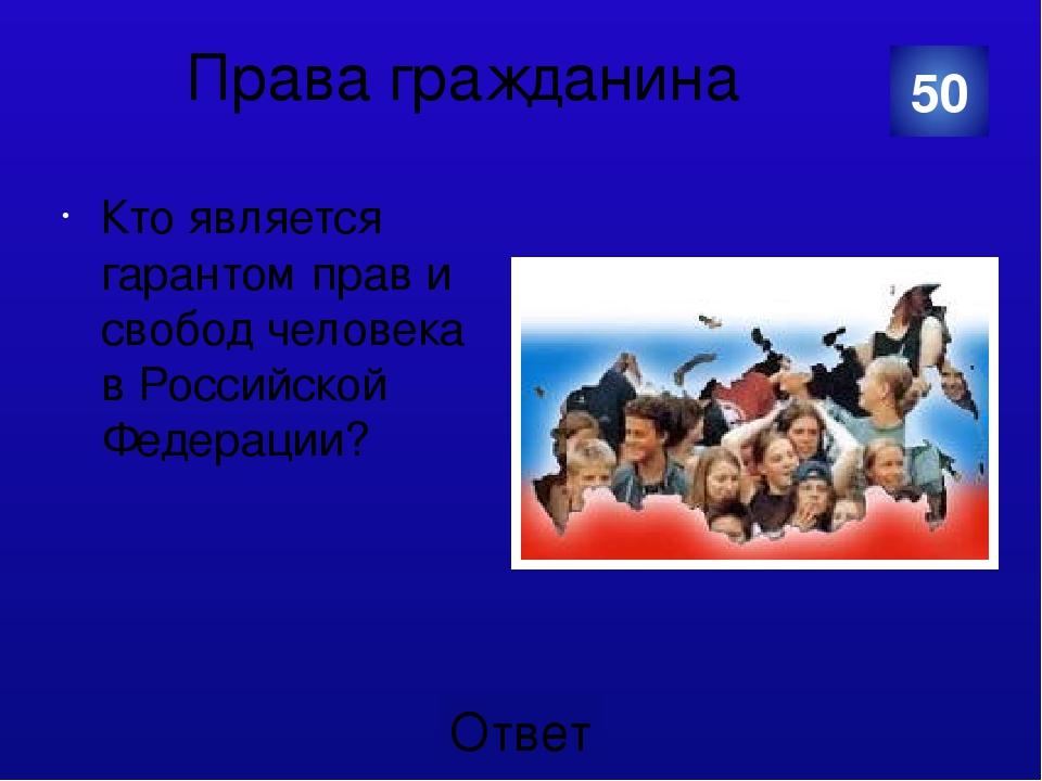Ты - избиратель С какого возраста гражданин РФ может баллотироваться на должн...