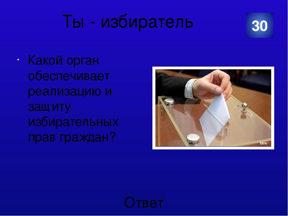 Ты - избиратель Исключение гражданина Российской Федерации из списка избирате...