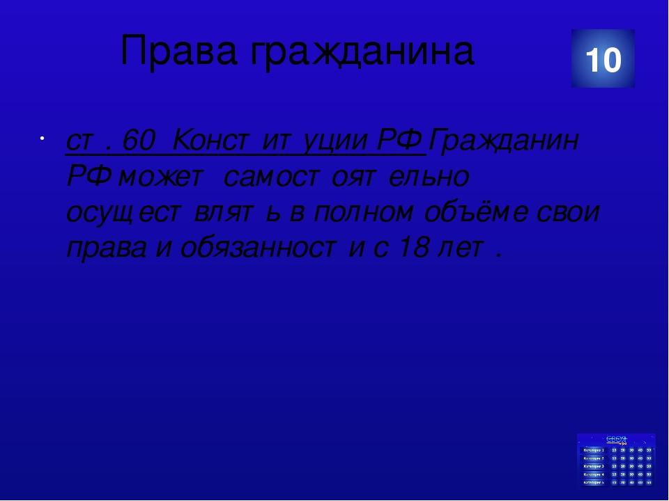 Права гражданина Активное избирательное право предполагает участие в выборах...