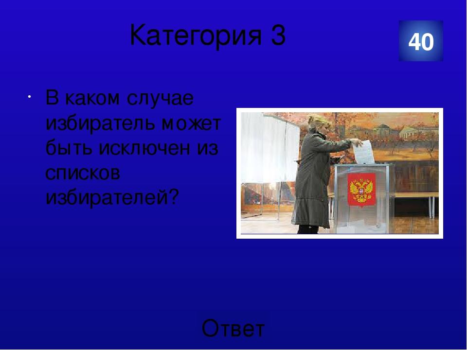 Избирательная комиссия Центральная избирательная комиссия Российской Федераци...