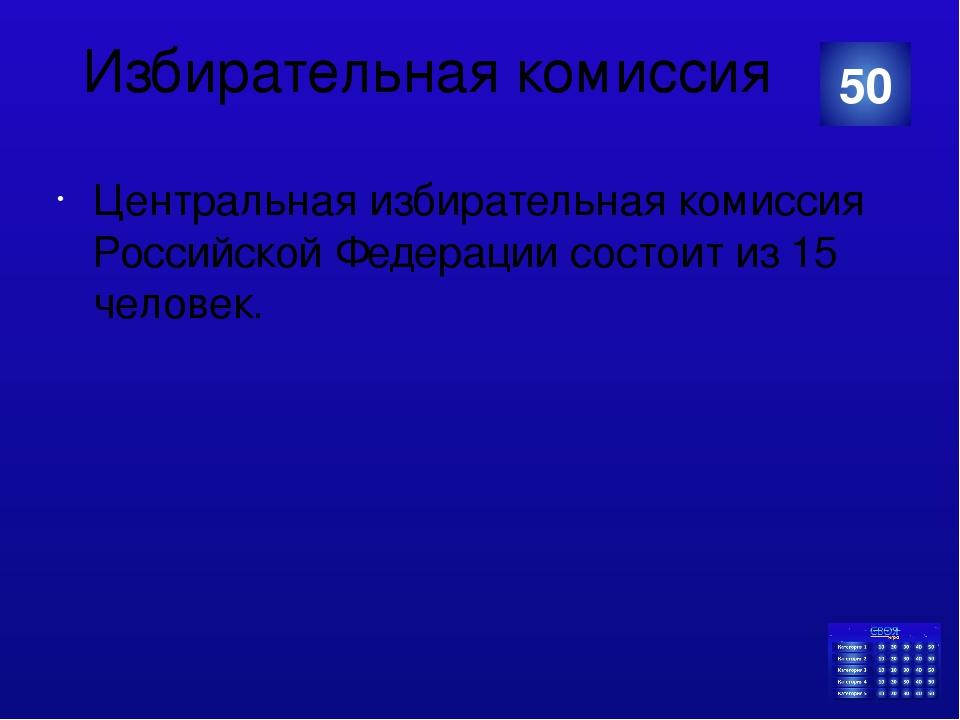 Органы власти в РФ Ст. 92 Конституции РФ Вовсех случаях, когда Президент Рос...