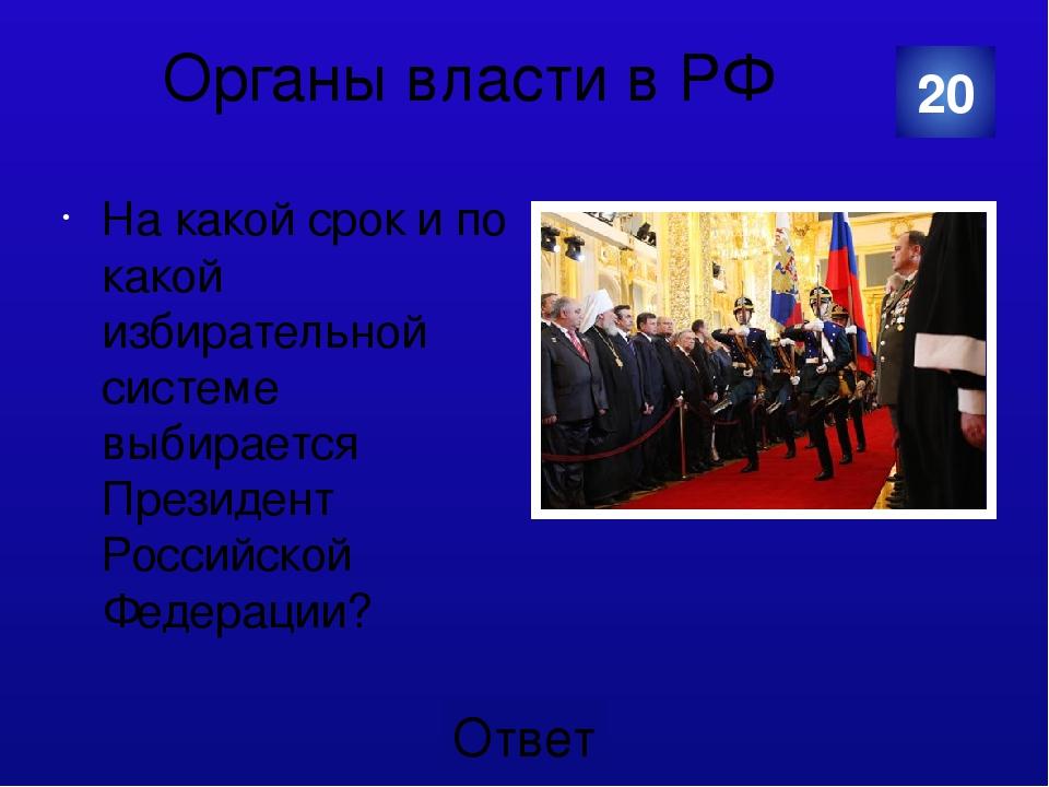 Московская область По какой избирательной системе проходят выборы депутатов М...