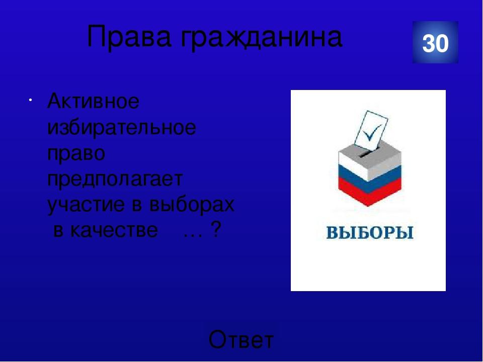 Конституция Когда и как была принята действующая Конституция Российской Федер...