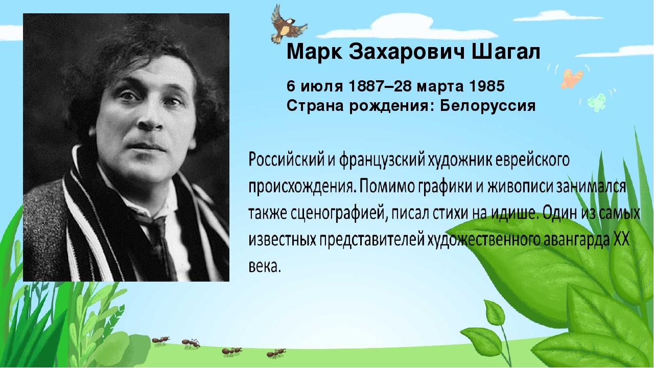 Марк Захарович Шагал 6 июля 1887–28 марта 1985 Страна рождения: Белоруссия П...