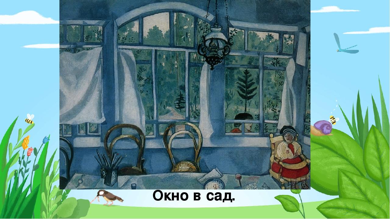 Окно в сад.