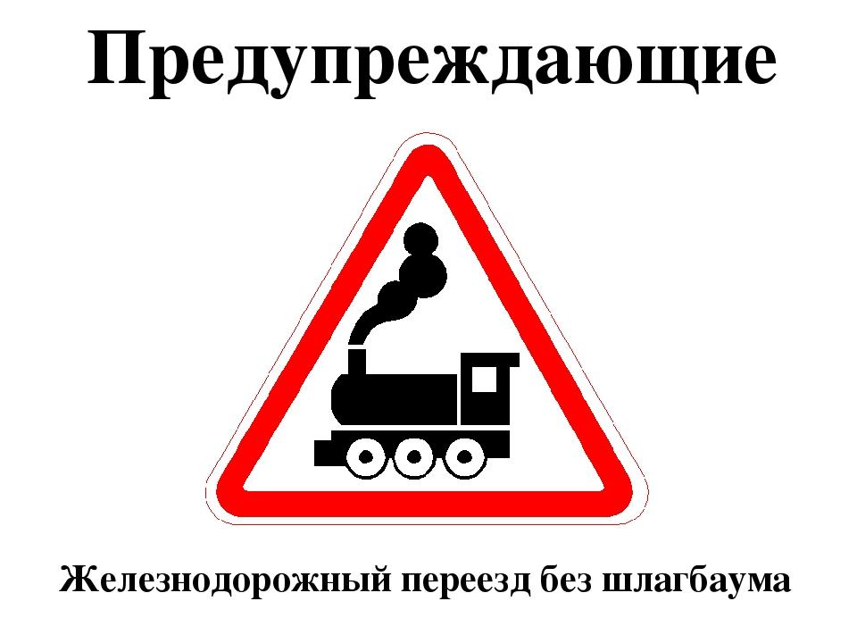 Картинка железнодорожный переезд без шлагбаума