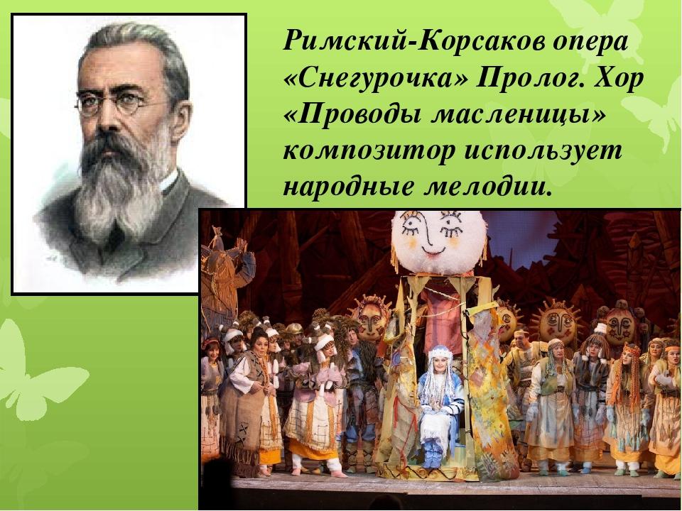 Снегурочка знакомит какими с героями пролог оперы