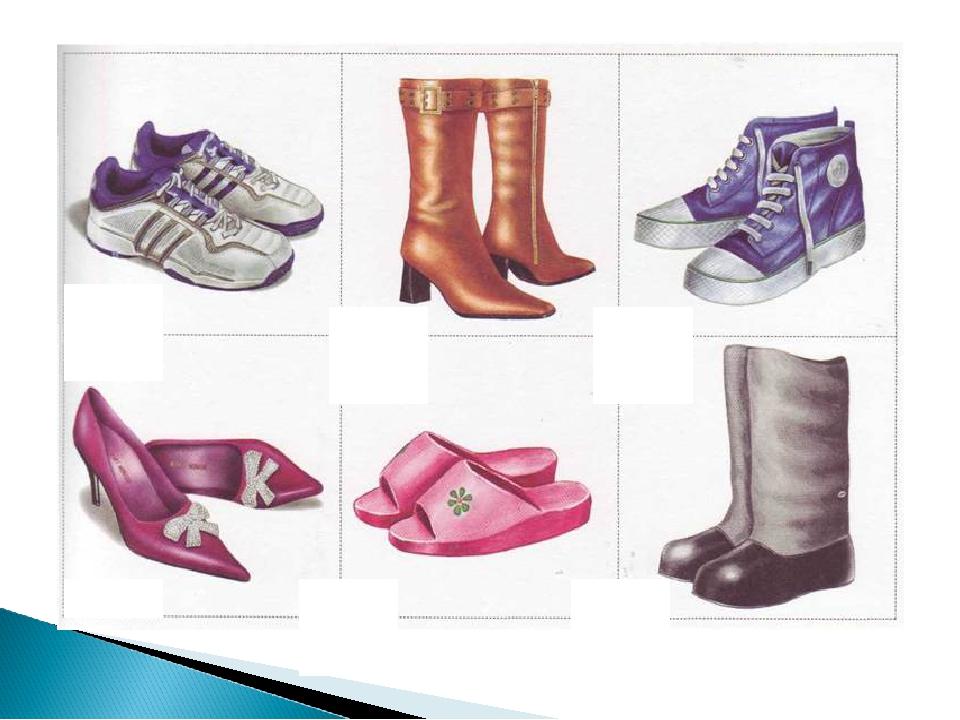 Картинки с обувью для детского сада, бумаги шаблоны