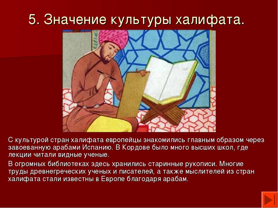 Культуры стран халифата доклад 4646