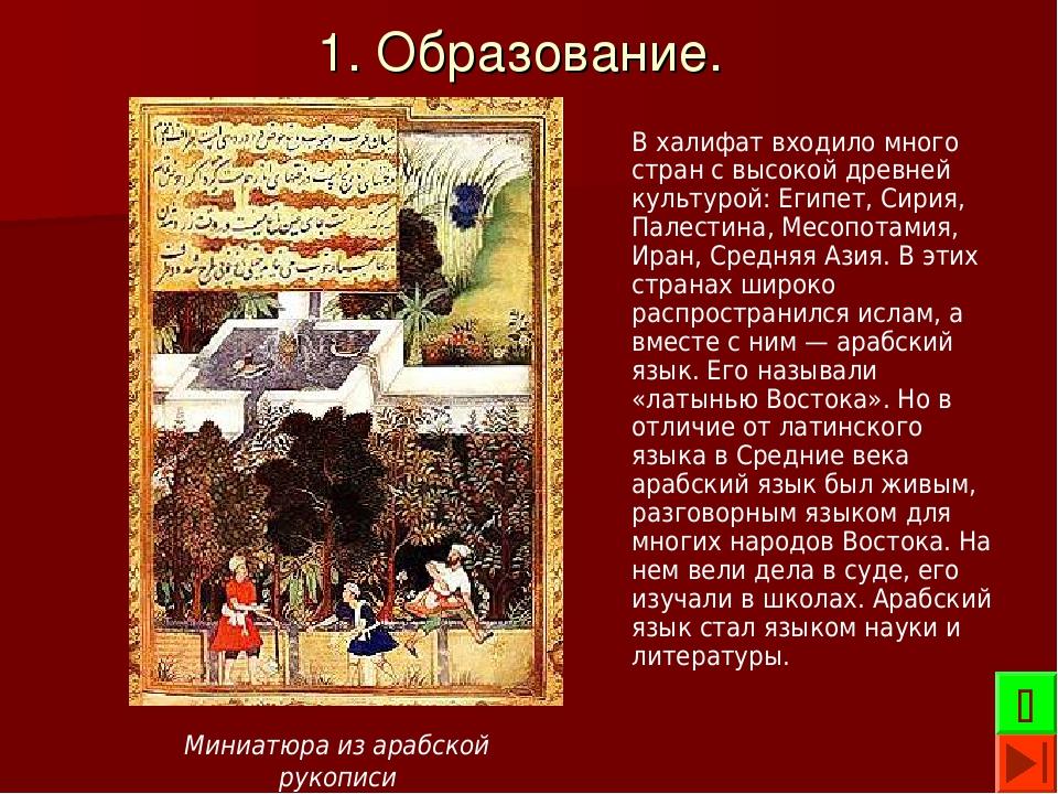Доклад по истории культура стран халифата 5797