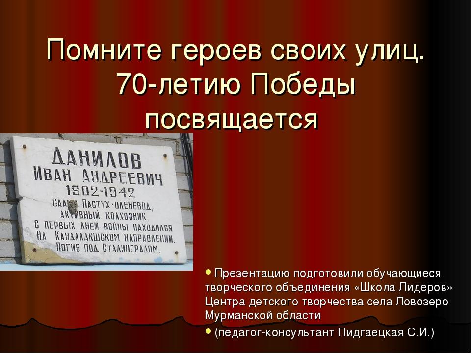 Помните героев своих улиц. 70-летию Победы посвящается Презентацию подготовил...
