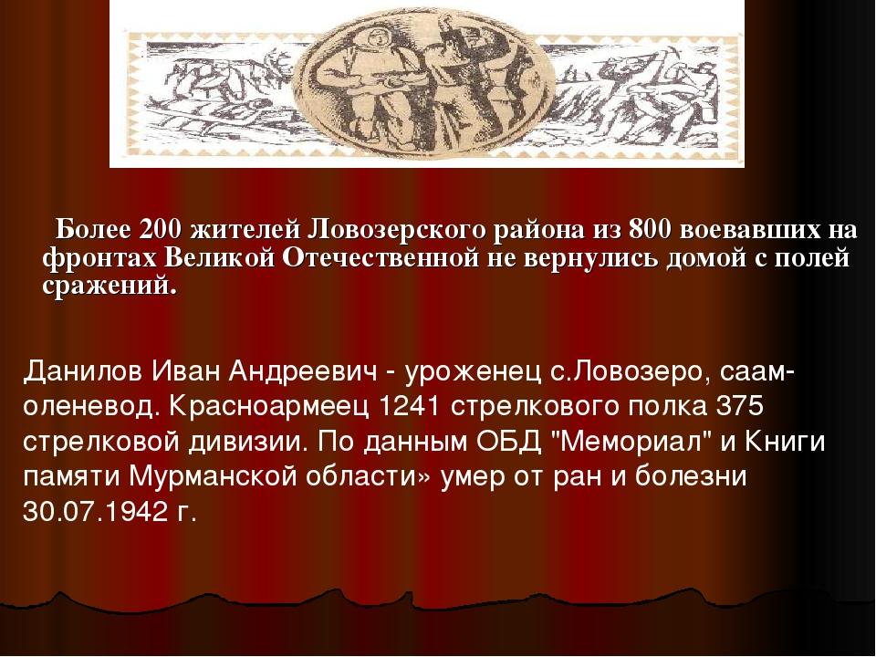 Более 200 жителей Ловозерского района из 800 воевавших на фронтах Великой От...