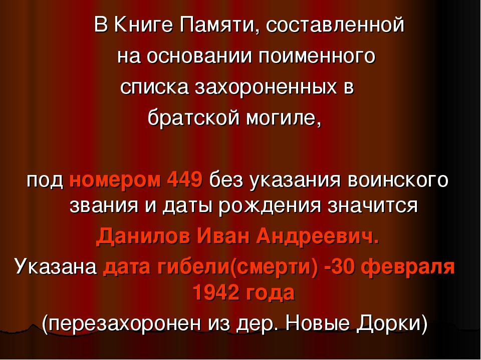В Книге Памяти, составленной на основании поименного списка захороненных в б...