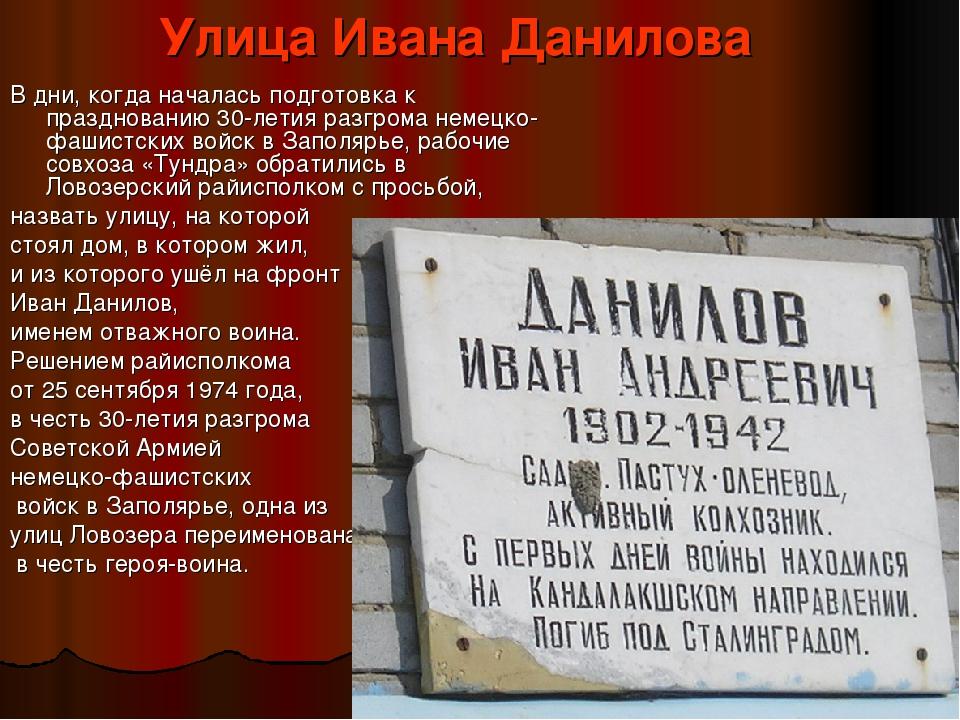 Улица Ивана Данилова В дни, когда началась подготовка к празднованию 30-летия...