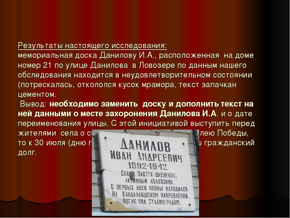 Результаты настоящего исследования: мемориальная доска Данилову И.А., распол...