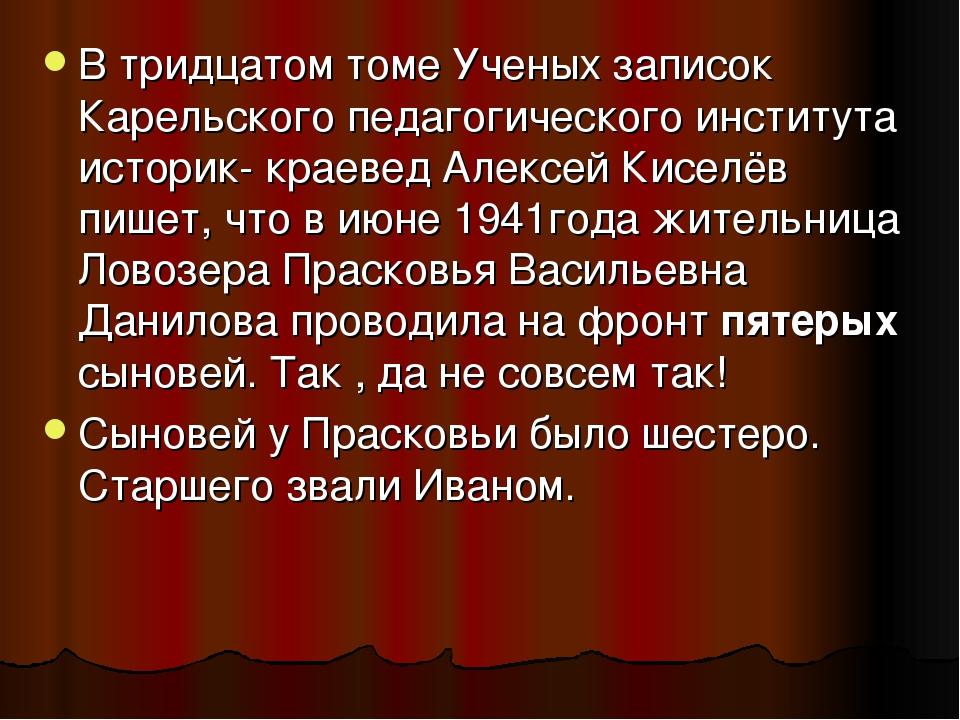 В тридцатом томе Ученых записок Карельского педагогического института историк...