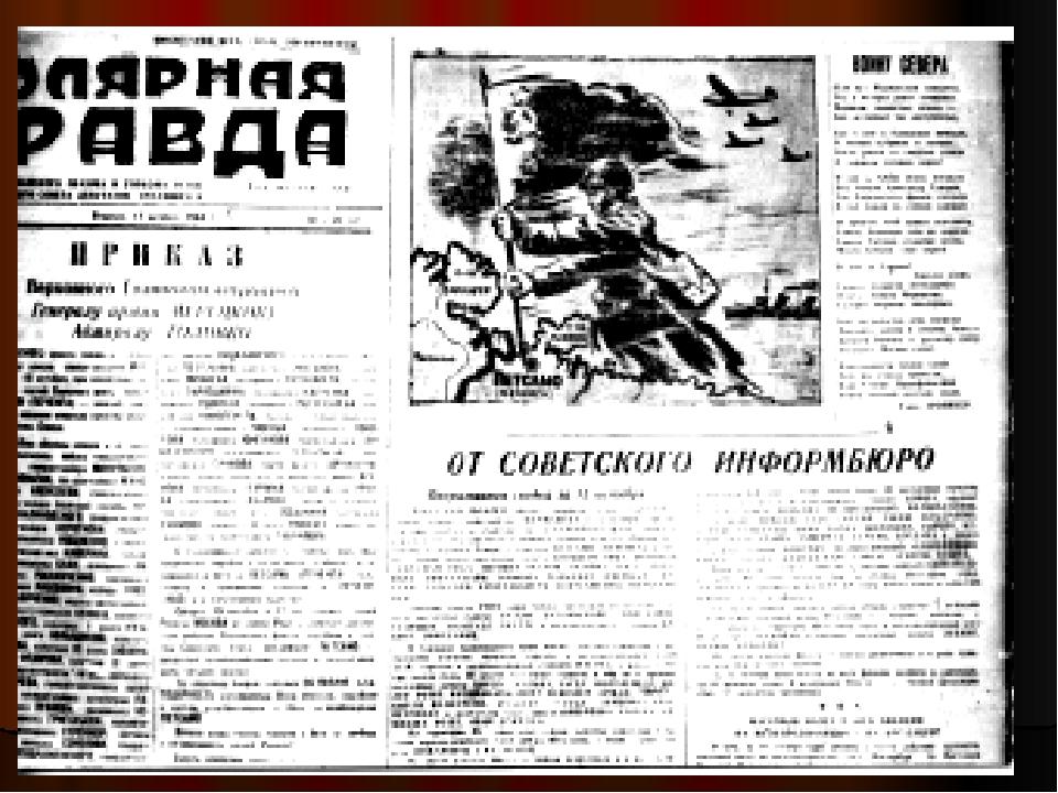 В газете Полярная правда от 23 ноября 1941 года