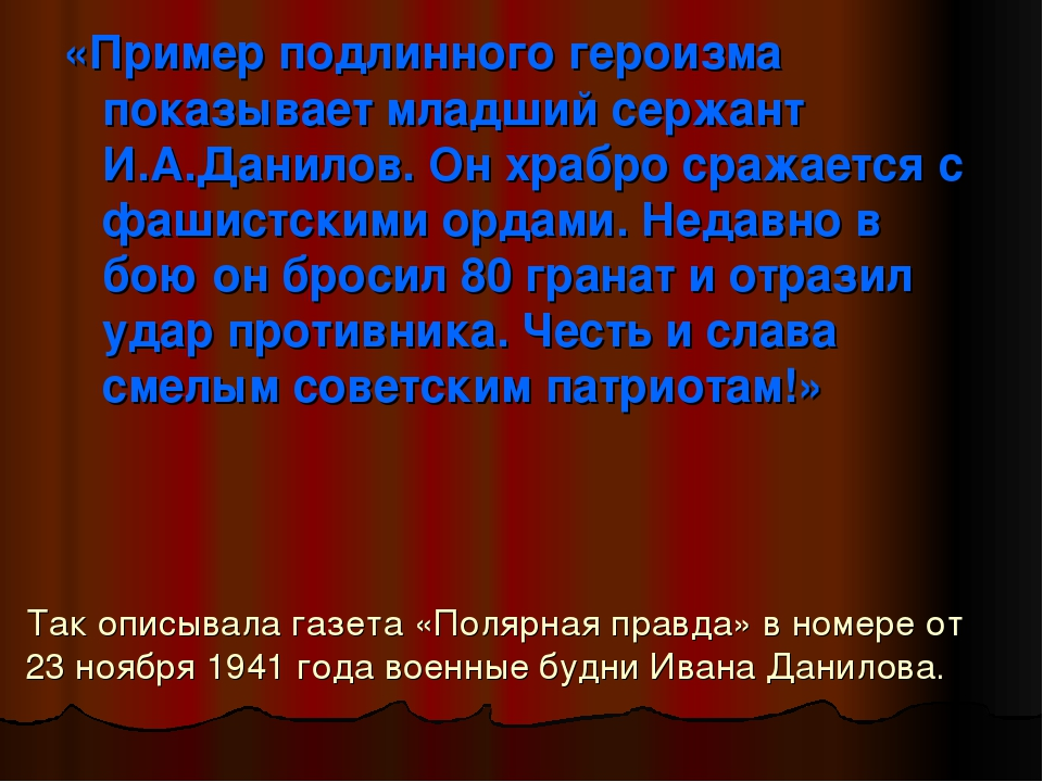 Так описывала газета «Полярная правда» в номере от 23 ноября 1941 года военны...