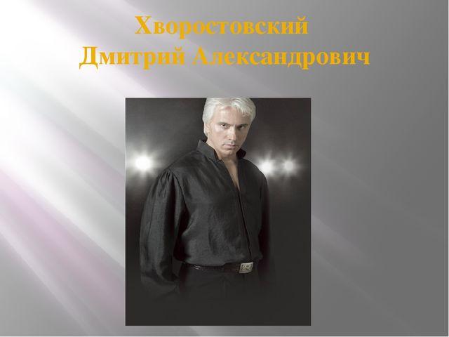 хворостовский дмитрий презентация