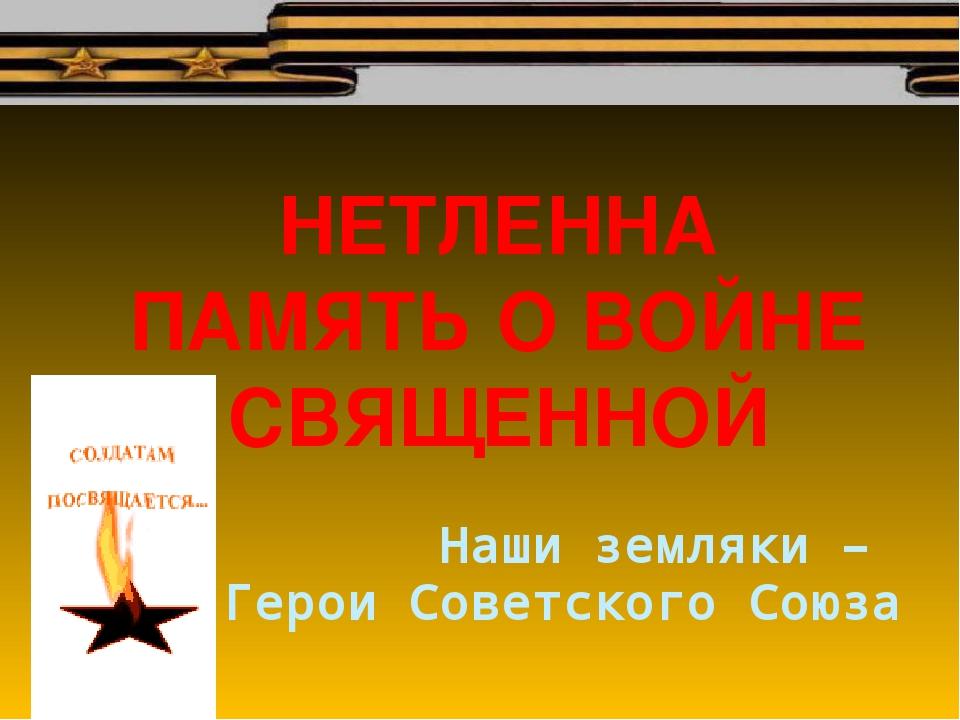 стихи про героев советского союза мире, что