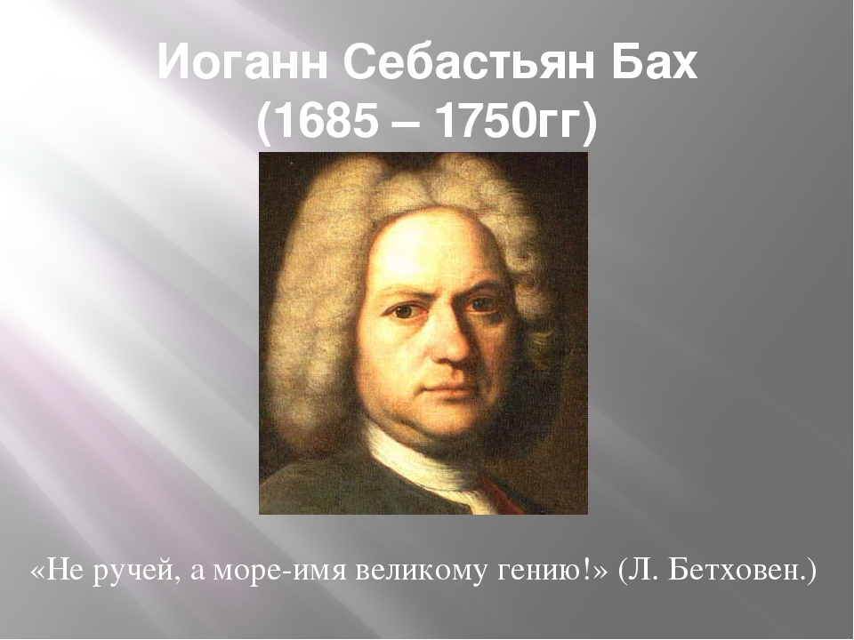 a biography of johann sebastian bach a musician of the baroque period Johann sebastian bach was born  living link between the founder of baroque music heinrich  education for every musician bach influenced such.