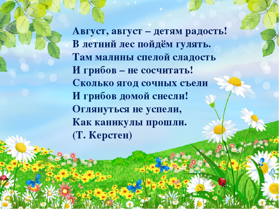 Август стихи картинки