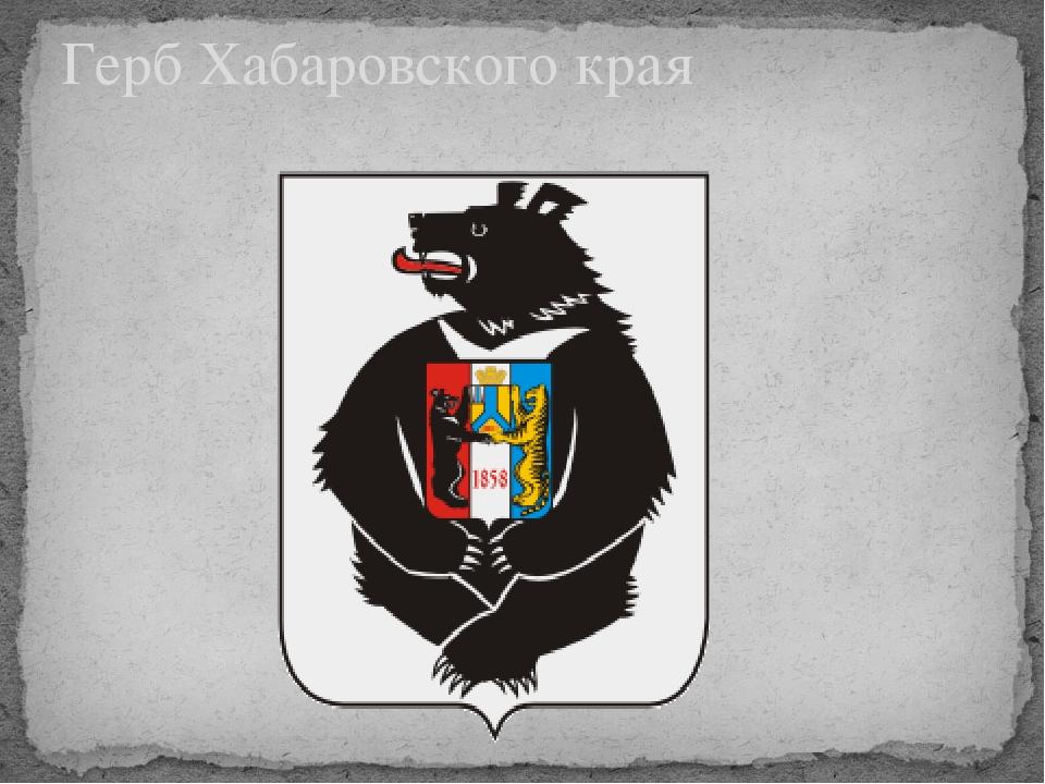 таких людей новый герб хабаровского края фото сначала помолились