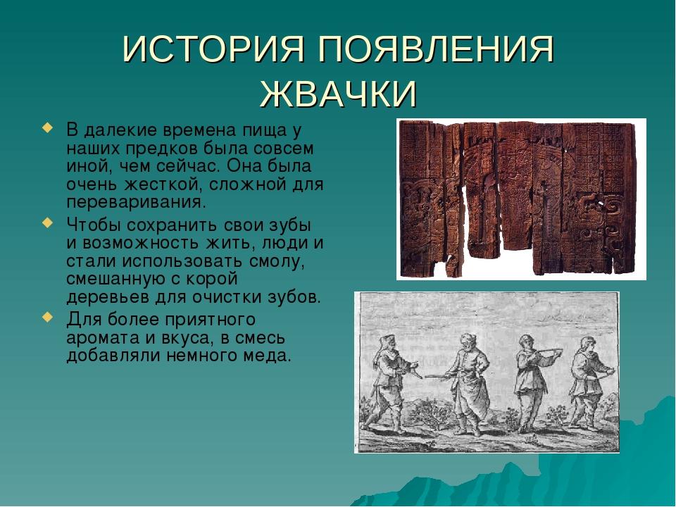 ИСТОРИЯ ПОЯВЛЕНИЯ ЖВАЧКИ В далекие времена пища у наших предков была совсем и...