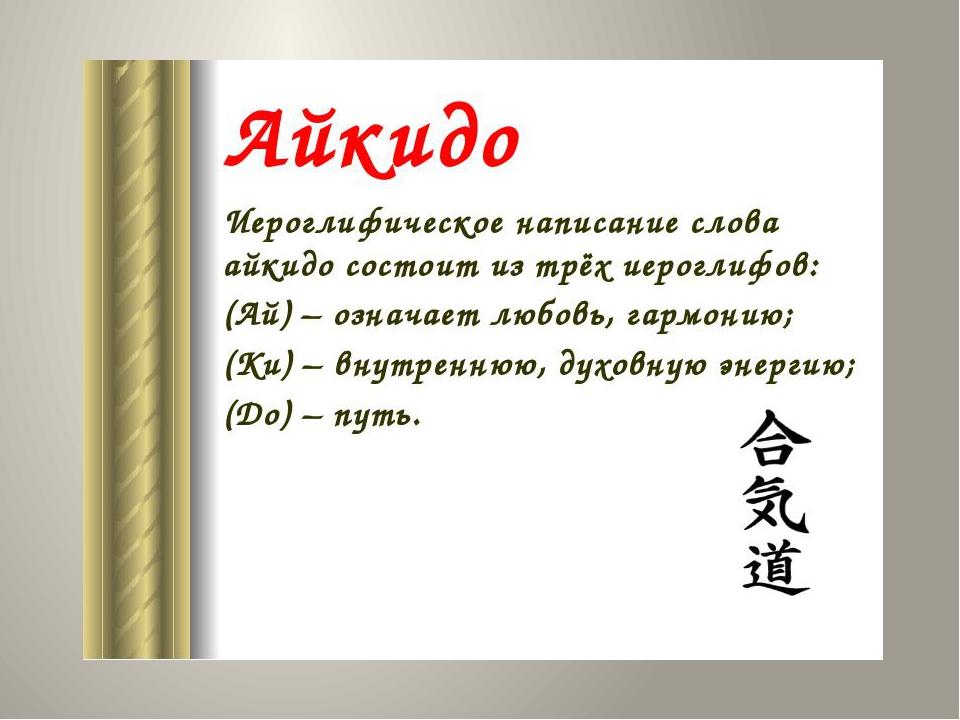 Айкидо стихи для детей