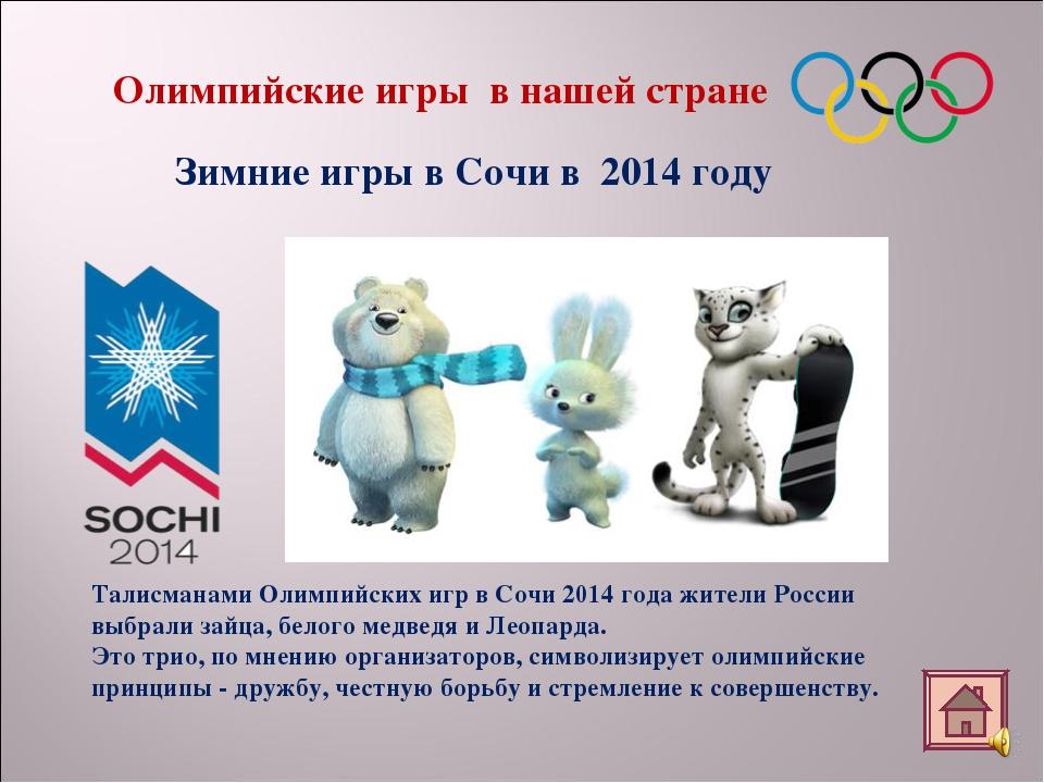 домов Славянске-на-Кубани презентация: зимнея олимпиада в сочи взять