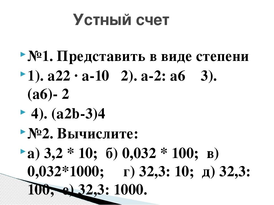 №1. Представить в виде степени 1). a22∙ a-10 2). а-2: а6 3). (а6)-2 4). (...