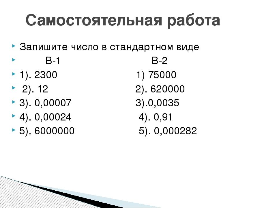 Запишите число в стандартном виде В-1 В-2 1). 2300 1) 75000 2). 12 2). 620000...