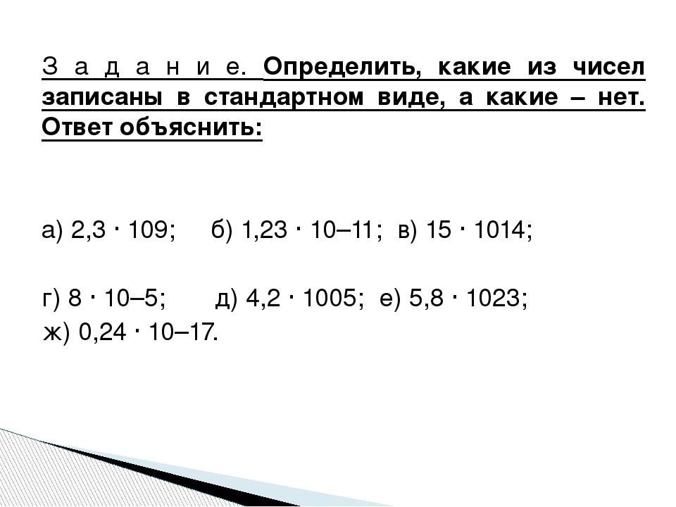 З а д а н и е. Определить, какие из чисел записаны в стандартном виде, а каки...
