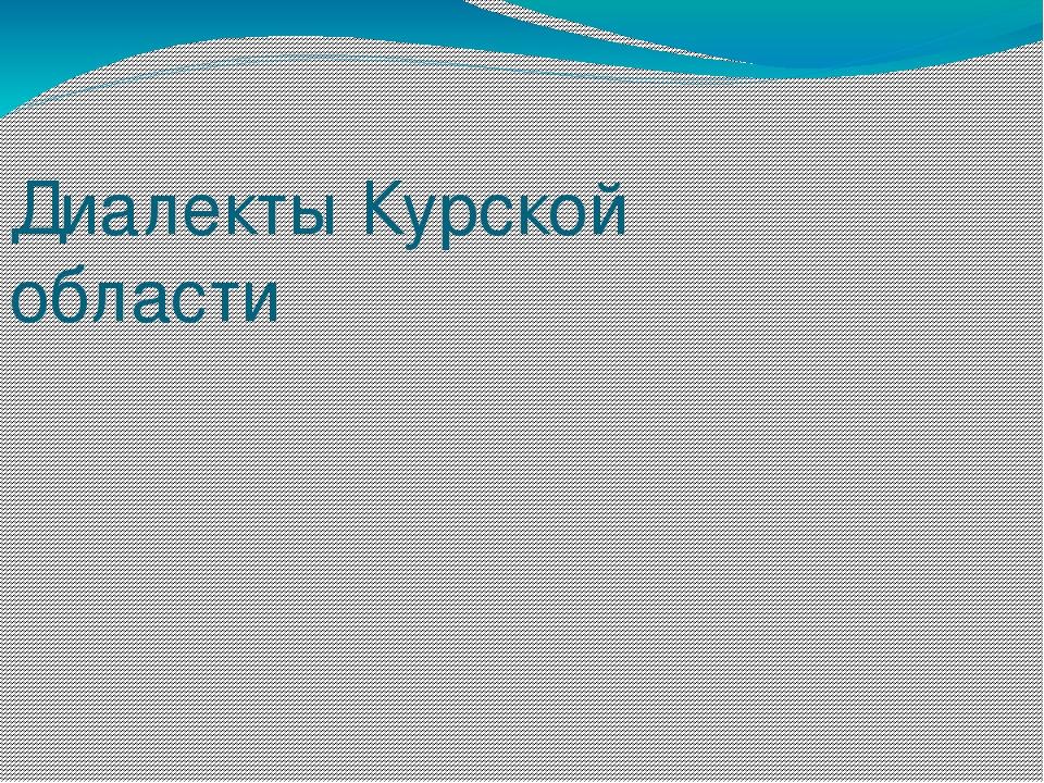 Диалекты Курской области