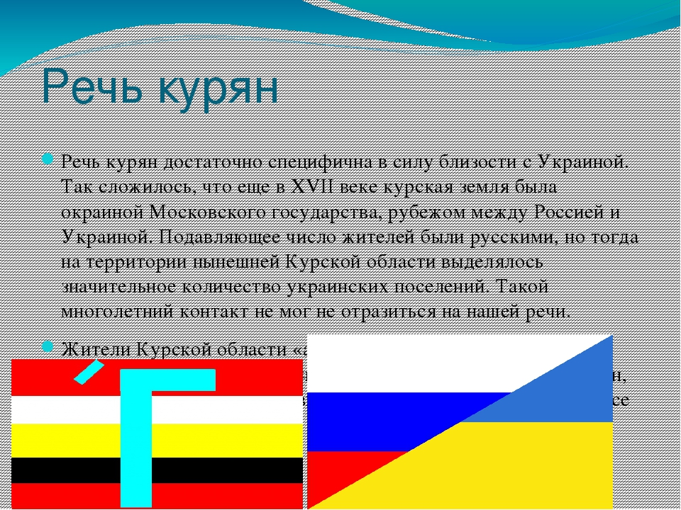 Речь курян Речь курян достаточно специфична в силу близости с Украиной. Так с...