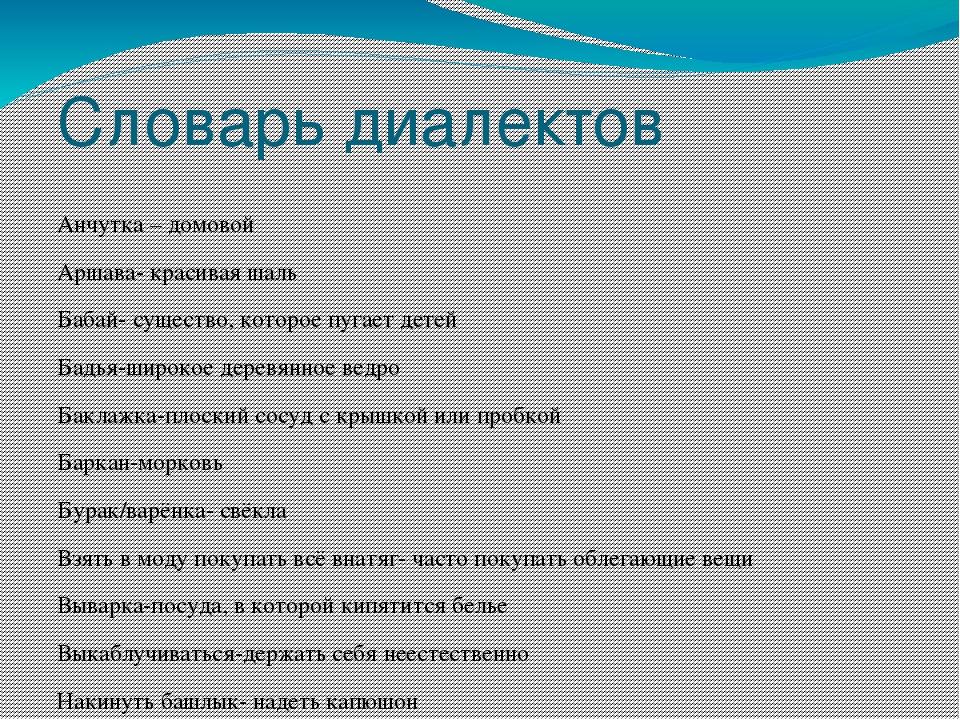 Словарь диалектов Анчутка – домовой Аршава- красивая шаль Бабай- существо, ко...