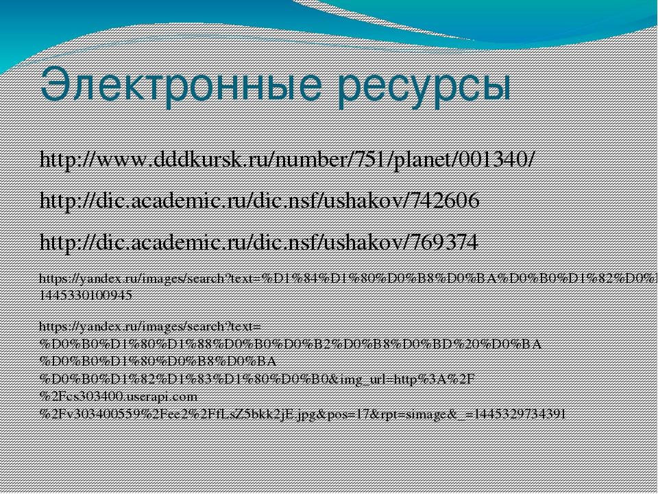 Электронные ресурсы http://www.dddkursk.ru/number/751/planet/001340/ http://d...