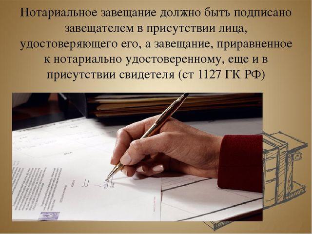 Курсовая работа тема наследование по завещанию 885