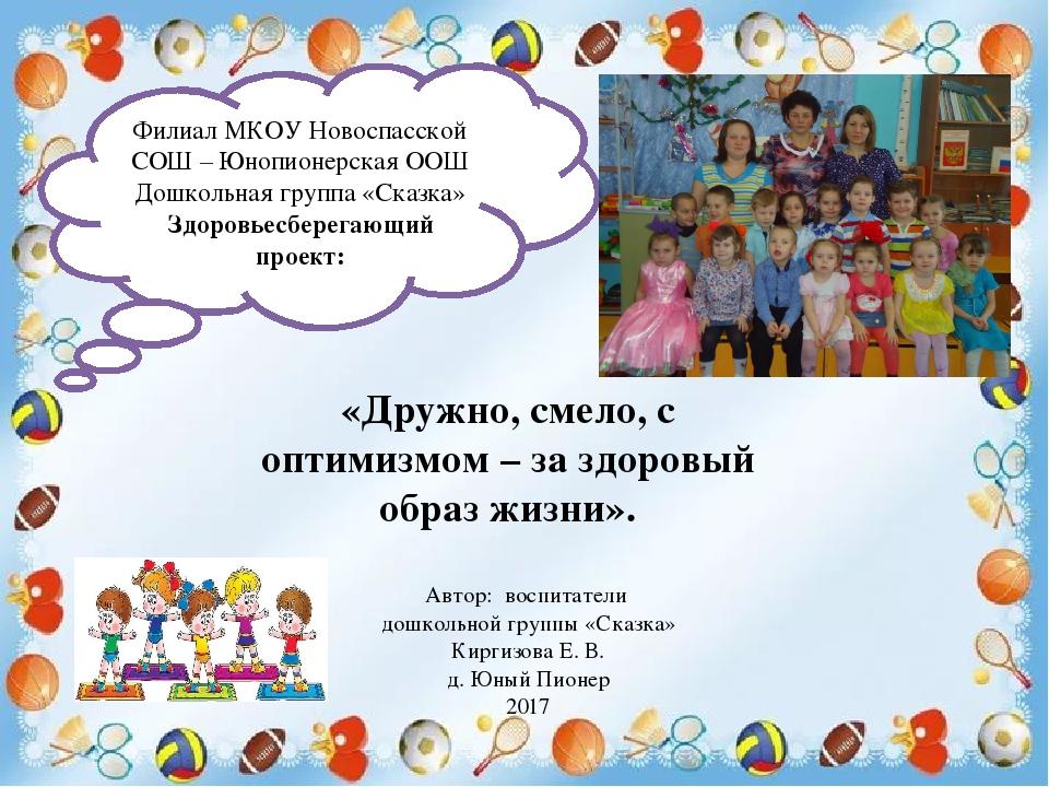 1 слайд Филиал МКОУ Новоспасской СОШ – Юнопионерская ООШ Дошкольная группа  «Сказка» d5a9f2f6e5a