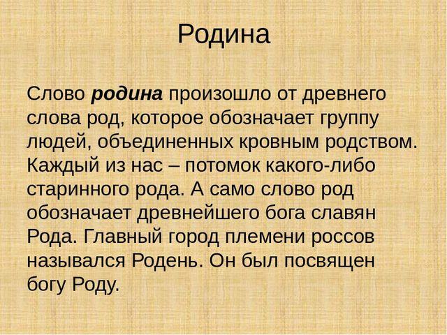 ПРЕЗЕНТАЦИЯ РОССИЯ НАША РОДИНА ОРКСЭ 4 КЛАСС СКАЧАТЬ БЕСПЛАТНО