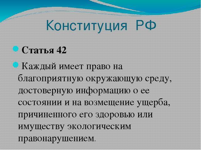 служба конституция рф статья 42 сих пор
