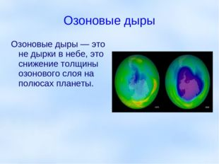 Озоновые дыры Озоновые дыры — это не дырки в небе, это снижение толщины озоно