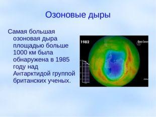 Озоновые дыры Самая большая озоновая дыра площадью больше 1000 км была обнару