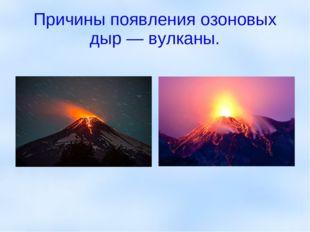 Причины появления озоновых дыр — вулканы.